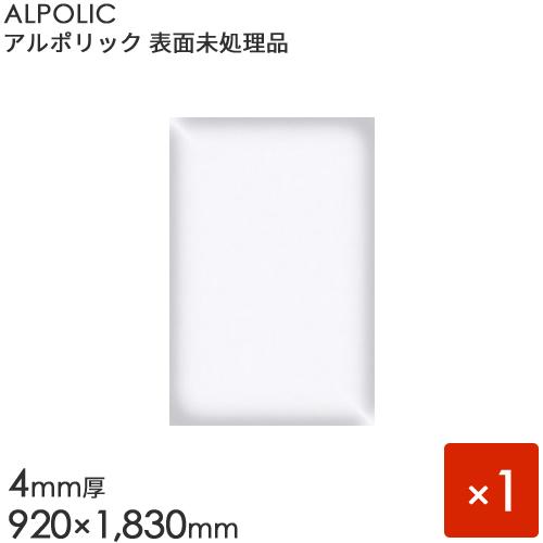 ALPOLIC アルポリック 表面未処理品 「402PE」[4mm×920mm×1830mm] 1枚入り 【内装用】 【アルミ樹脂複合板】 【三菱樹脂製】
