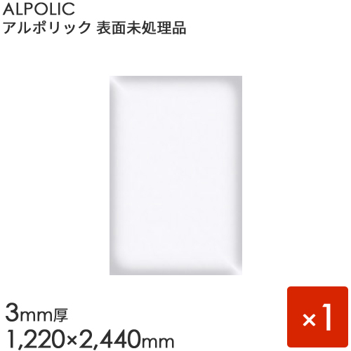 ALPOLIC アルポリック 表面未処理品 「302PE」[3mm×1220mm×2440mm] 1枚入り 【内装用】 【アルミ樹脂複合板】 【三菱樹脂製】