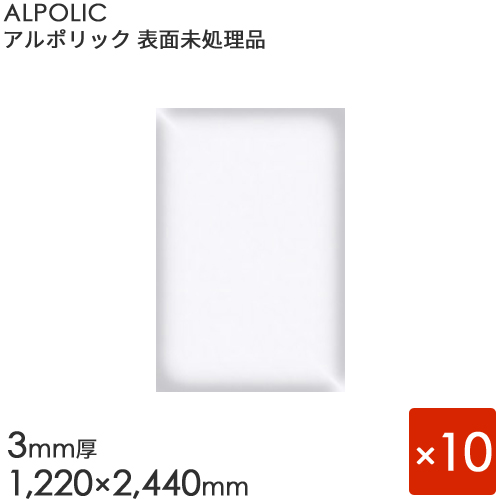 ALPOLIC アルポリック 表面未処理品 302PE 3mm×1220mm×2440mm 10枚入り 内装用 アルミ樹脂複合板 三菱樹脂製 48時間限定ポイント キャッシュレス5%還元対象 節分