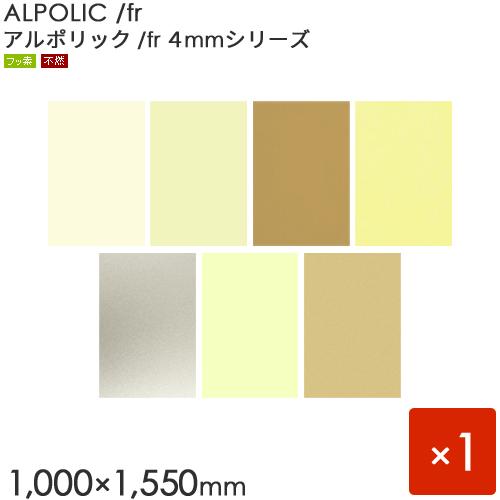 ALPOLIC/fr アルポリック 4mmシリーズ 「403/fr」 板厚4mm [1000×1550mm] 1枚入り 【内外装用】 【アルミ樹脂複合板】 【三菱樹脂製】