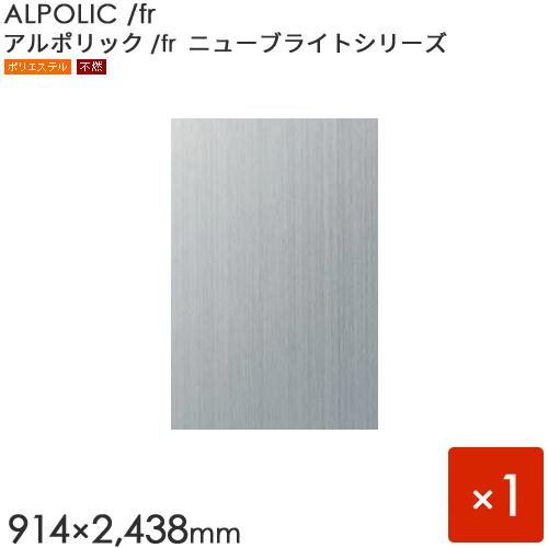 ALPOLIC/fr アルポリック New Brightシリーズ 「303/fr」 板厚3mm [914×2438mm] 1枚入り アルミヘアライン 【内装用】 【アルミ樹脂複合板】 【三菱樹脂製】