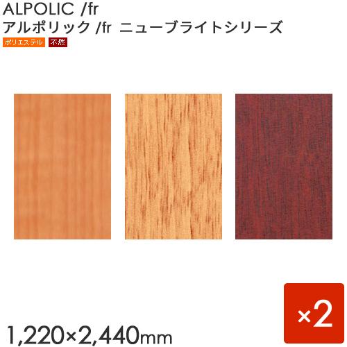 ALPOLIC/fr アルポリック New Bright -Woodシリーズ 「303/fr」 板厚3mm [1220×2440mm] 2枚入り 【内装用】 【アルミ樹脂複合板】 【三菱樹脂製】