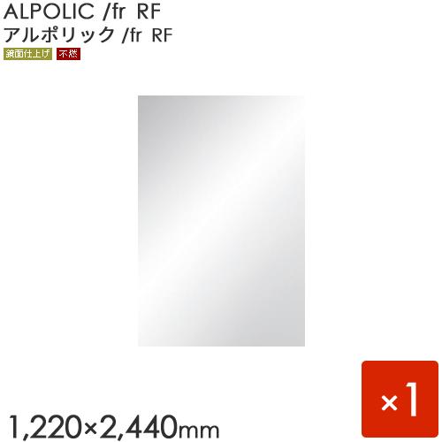 ALPOLIC/fr Reflective Finish アルポリック 「AP/fr RF」 板厚3mm [1220×2440mm] 1枚入り 【内装用】 【鏡面仕上げ】 【アルミ樹脂複合板】 【三菱樹脂製】
