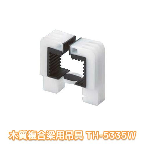 防音対策部材 「木質複合梁用吊具 TH-5335W」 騒音抑制・省令準耐火構造対応TJIジョイストに対応(40個入り)