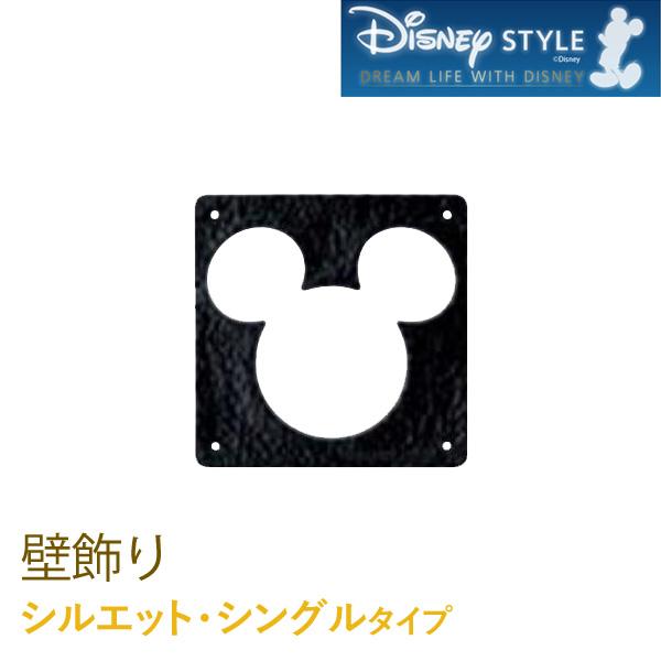 壁飾り ディズニーシリーズ 「シルエット・シングルタイプ」 B520F1 装飾部材 外壁材 ミッキーマウス Mickey Mouse Disney ケイミュー/KMEW