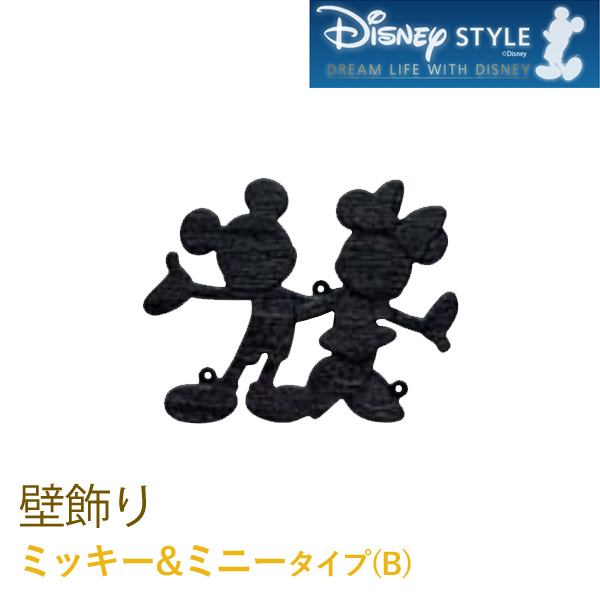 【送料無料】おしゃれなお家の壁のアクセントに♪大人気ミッキーの壁用ウォールアクセサリー/壁飾り   壁飾り ディズニーシリーズ 「ミッキー&ミニータイプ(B)」 B524F1 装飾部材 外壁材 Mickey Mouse Disney ミッキーマウス ミニーマウス ケイミュー/KMEW
