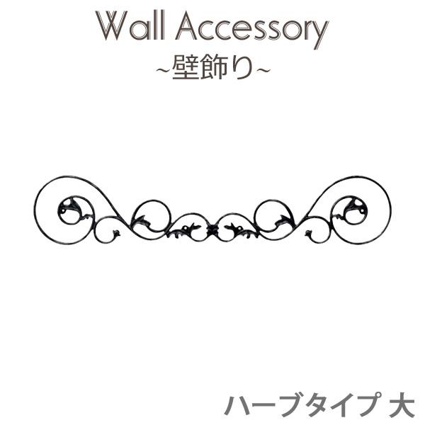 壁飾り 「ハーブタイプ 大」 ブラック/ホワイト 装飾部材 外壁材 壁掛け RE527F1 RE527F2 ケイミュー/KMEW
