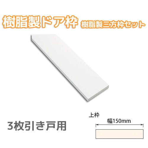 城東テクノ 樹脂製ドア枠 「樹脂製三方枠セット 3枚引戸用」 堅枠・上枠の幅150mm ホワイト/アイボリー/ウッドホワイト SP-N7505M24 ムクタイプ 浴室まわり