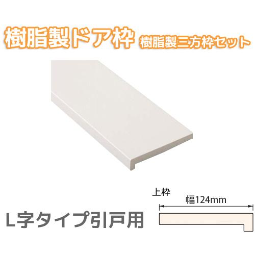 城東テクノ 樹脂製ドア枠 「樹脂製三方枠セット L字タイプ 引戸用」 堅枠の幅126mm/上枠の幅124mm ホワイト/アイボリー/ウッドホワイト/ウッドアイボリー SP-7004 浴室まわり