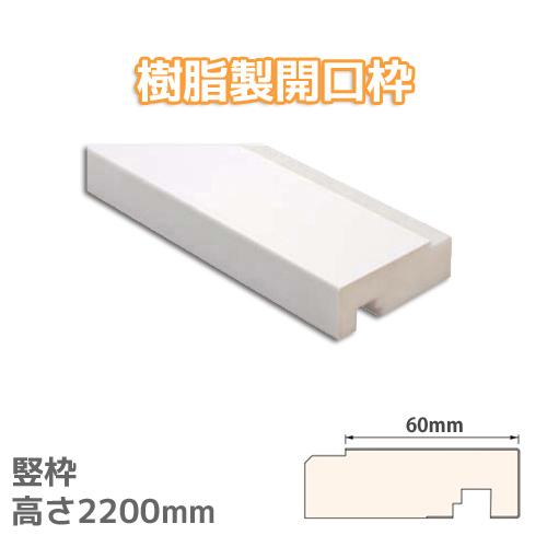 城東テクノ 樹脂製開口枠 「竪枠60H」 高さ2200mm 6本入り ホワイト SP-60M24H-L22 マンション用 浴室まわり ドア枠