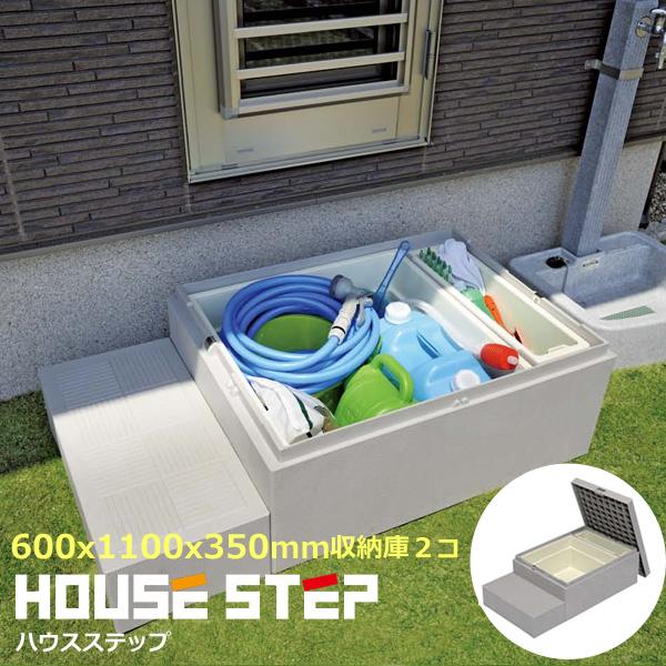 城東テクノ 「ハウスステップ」 収納庫付き 小ステップあり600×1,100×350mm CUB-8060S 多目的ステップ 勝手口 外まわり