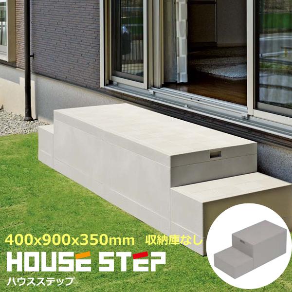城東テクノ 「ハウスステップ」 小ステップあり 400×900×350mm CUB-6040 多目的ステップ 勝手口 外まわり