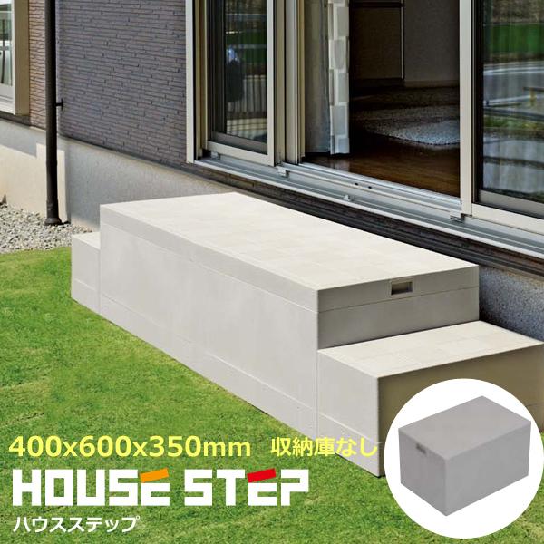 城東テクノ 「ハウスステップ」 400×600×350mm CUB-6040-C2 多目的ステップ 勝手口 外まわり
