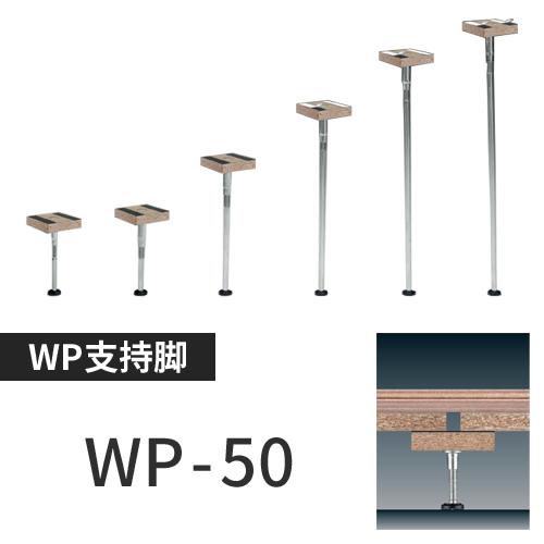 万協フロアー製「WP-50」 50本置き床用支持脚