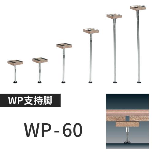 万協フロアー製「WP-60」 50本入置き床用支持脚100本以上で送料無料!
