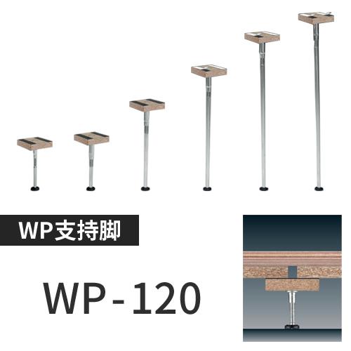 万協フロアー製「WP-120」 50本置き床用支持脚100本以上で送料無料!