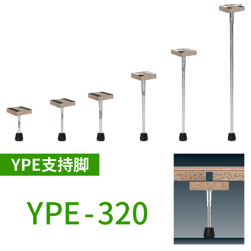 万協フロアー製「YPE-320」 30本入 置き床用支持脚(乾式遮音二重床)