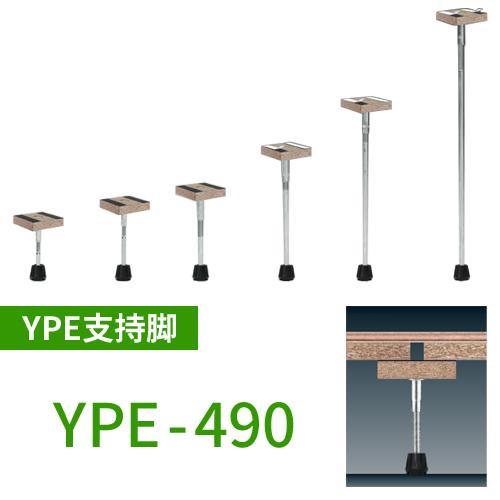 万協フロアー製「YPE-490」 20本入置き床用支持脚(乾式遮音二重床)