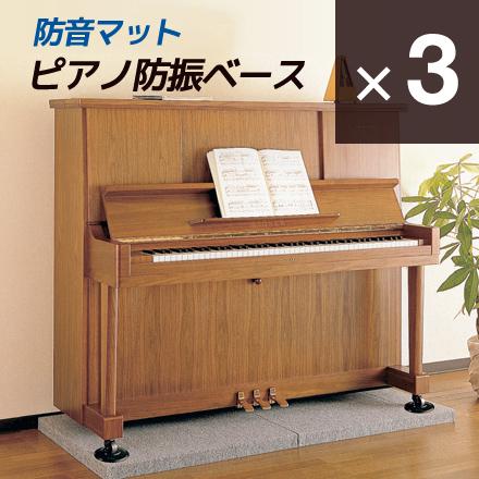 防音マット 「ピアノ防振ベース」 3枚セット ピアノ オルガン ドラム スピーカー ウーファー 楽器練習 騒音対策 苦情 スタジオ DIY 防音 楽器対策 音