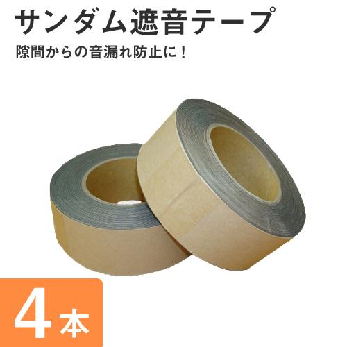 サンダム遮音テープ(防音テープ) 4本セット [0.7mm×50mm×10M] 防音工事の隙間処理やDIYの防音工事に最適! 楽器練習 ホームシアター スタジオ 生活音 防音 騒音対策 音響