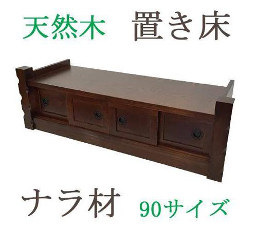 置き床 平台タイプ (W)約90cmサイズ 完成品 天然木ナラ材