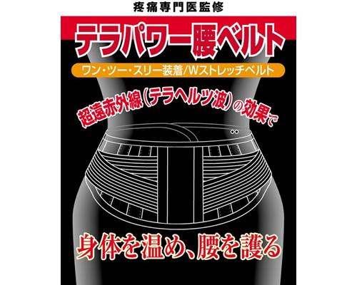 超遠赤外線テラヘルツ波加工「テラパワー腰ベルト LLサイズ」腰痛保護ベルト