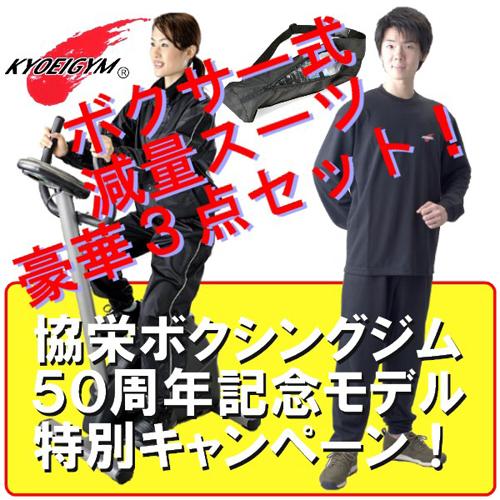 協栄ジム50周年記念ボクサー式減量サウナスーツ「サイズM」特別3点セット