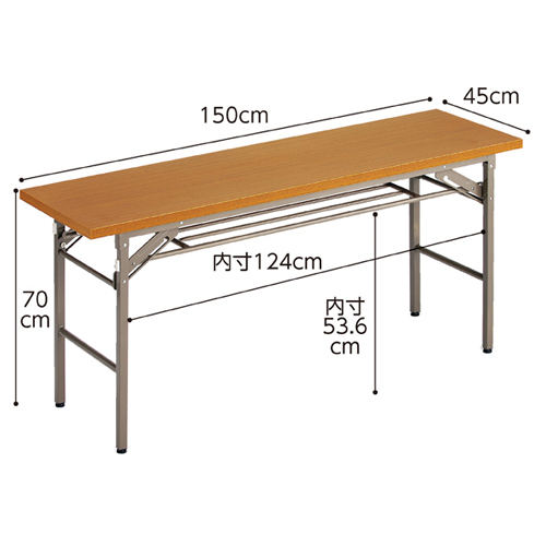 折りたたみ会議テーブル チーク色 W150×D45×H70cm 棚付き、長机、長テーブル
