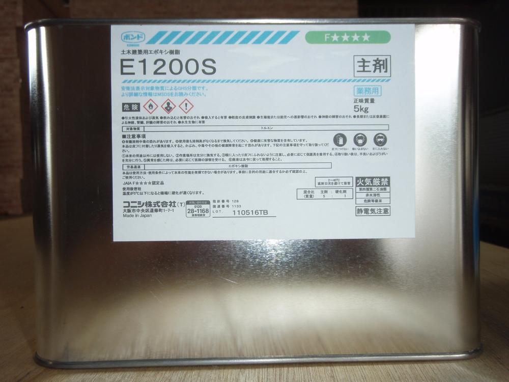 コニシボンド E1200W(冬用) 6kg新旧コンクリート打継ぎ用エポキシ樹脂系プライマー