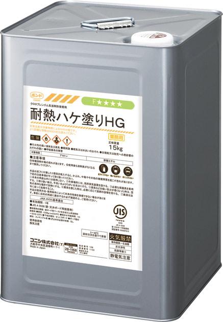 コニシボンド 耐熱ハケ塗りHG 15kg クロロプレンゴム系溶剤形