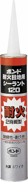 コニシボンド 耐火目地用シーラント (ホワイト)333ml×10本 防火区画の各種目地、耐火間仕切り各種目地
