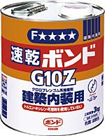 コニシボンド 速乾 G10Z 3kg*6個