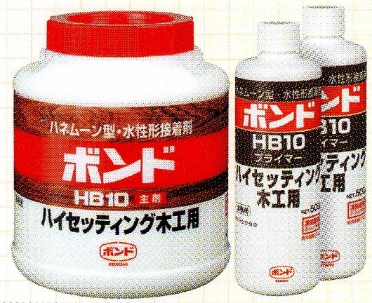 コニシボンド HB10 4kgセット
