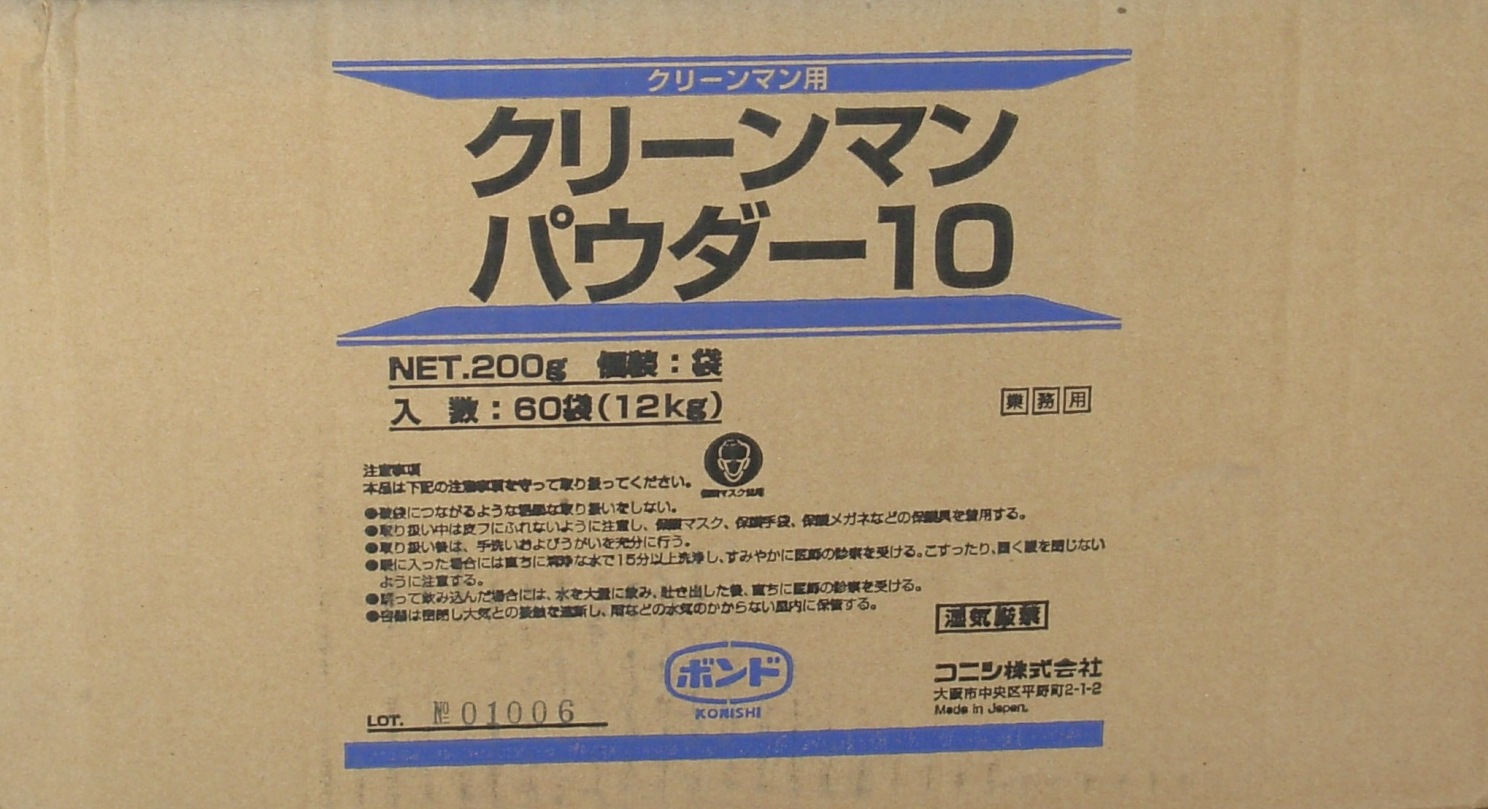 コニシボンド クリーンマンパウダー10 200g×60袋