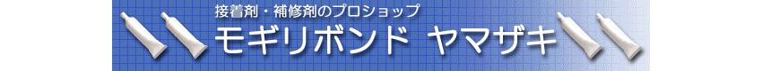 モギリボンド ヤマザキ:エポキシ樹脂接着剤・コーキングガン・注入容器材専門店
