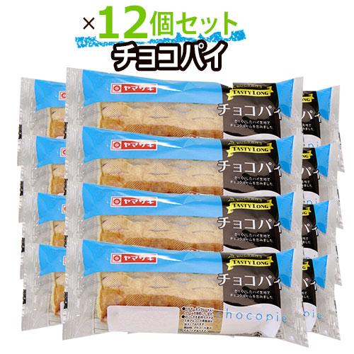 お得なキャンペーンを実施中 ヤマザキパンがお届けするロングライフパン 長持ちパン 期間限定で特別価格 テイスティロング チョコパイ12個セット