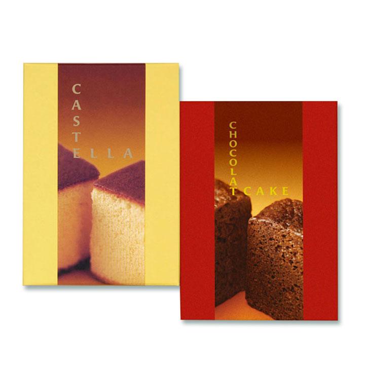 新発売 通常のカステラと異なり卵白より卵黄を多く配合した五三焼きタイプの卵の風味豊かな カステラ とカカオ風味豊かな ●手数料無料!! ショコラケーキ詰合せ の詰合せです ショコラケーキ