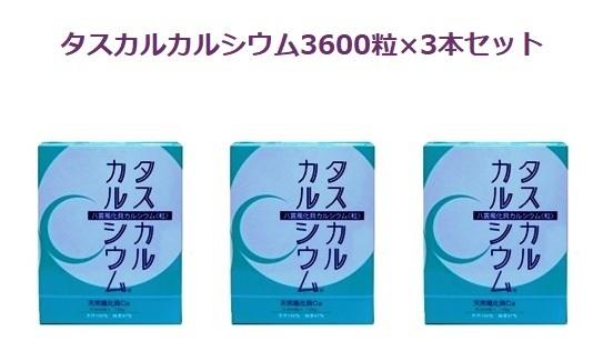タスケル風化貝カルシウム3600粒3本セット