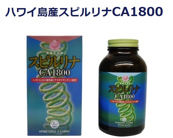 ハワイ産スピルリナCA1800(1800粒)1本60種類以上の豊富な栄養素+アスタキサンチン+風化カルシウム