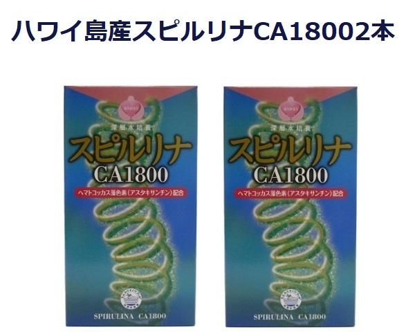 ハワイ島産スピルリナCA1800(1800粒)2本セット60種類以上の豊富な栄養素+アスタキサンチン+風化カルシウム