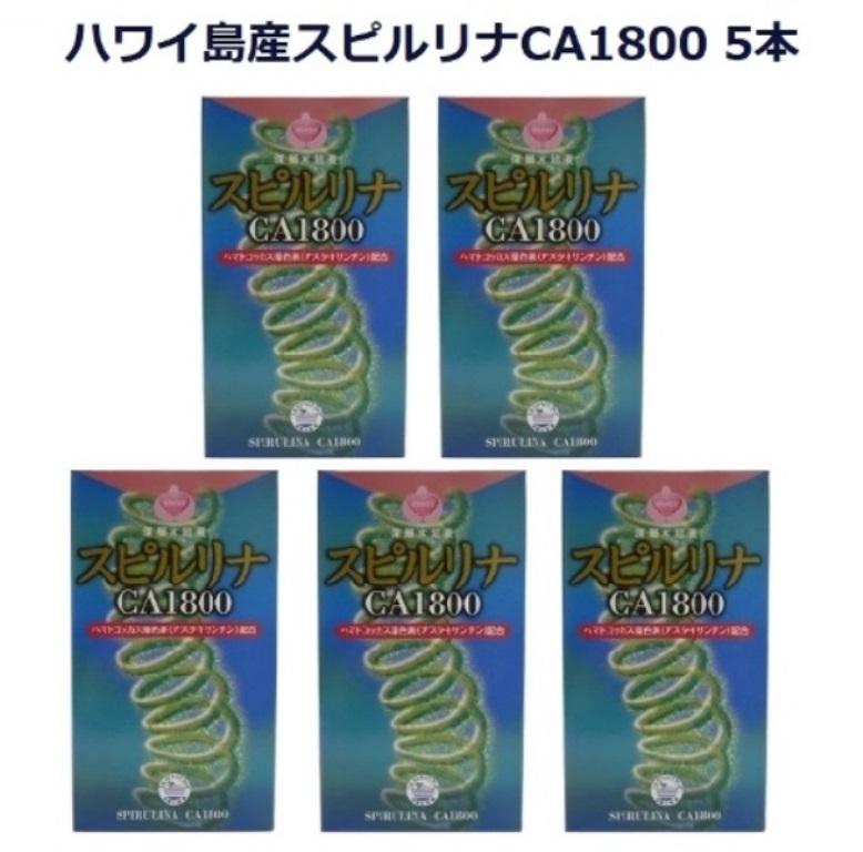 ハワイ産スピルリナCA1800(1800粒)5本セット60種類以上の豊富な栄養素+アスタキサンチン+風化カルシウム