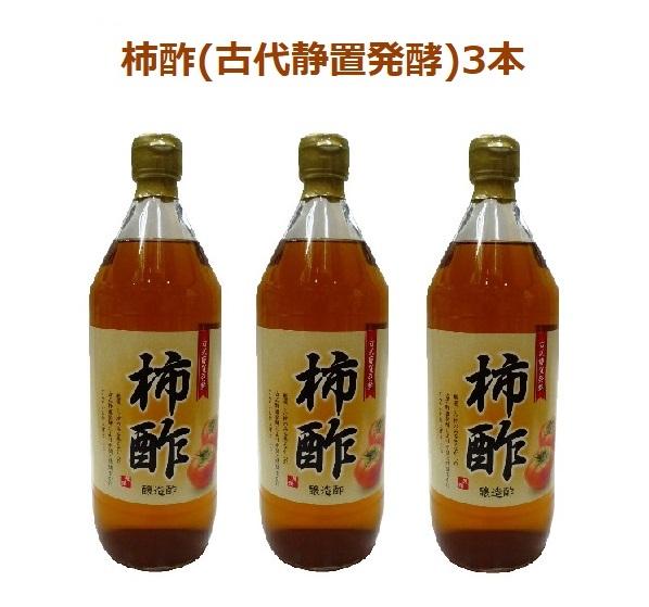 柿酢(古代静置発酵)3本セット