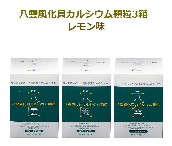 八雲風化貝カルシウム顆粒レモン味3箱セット