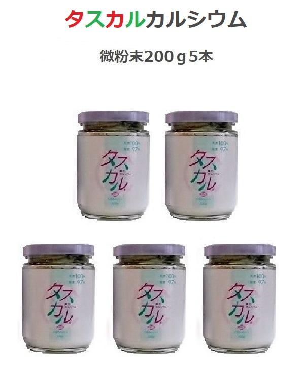 タスカルカルシウム微粉末200g5本セットお子様のカルシウム補給に!天然自然素材で安全安心して食べれる骨まで届くカルシウムです。 北海道八雲産、古代ソマチット含有、善玉カルシウム、良質なカルシウム、身体が欲しがるカルシウム お料理に