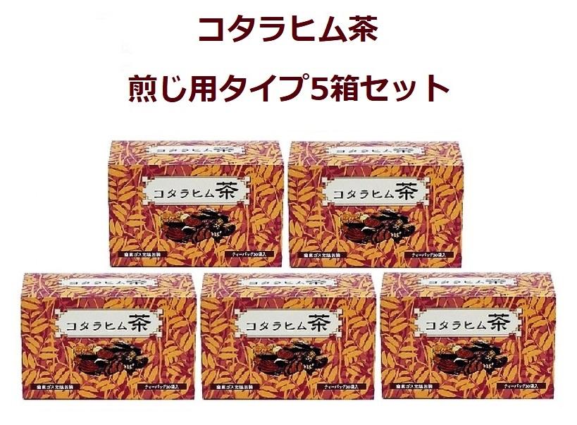 こだわり煎じ用コタラヒム茶5箱セット