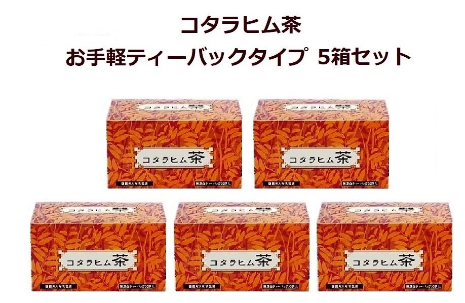 コタラヒム茶お手軽ティーバック5箱セット