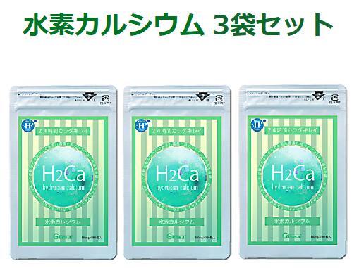 源齋水素カルシウム180粒入り(380mg×180粒)お得3袋セット天然自然の安心安全素材、八雲風化貝カルシウムを使用!24時間水素を発生!