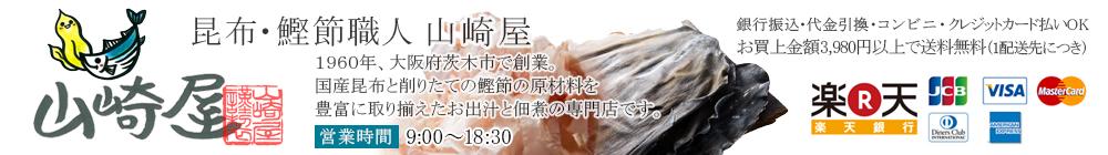 昆布・鰹節職人 山崎屋:国産の原材料にこだわった昆布と鰹節のお出汁の専門店/佃煮/焼きあご出汁