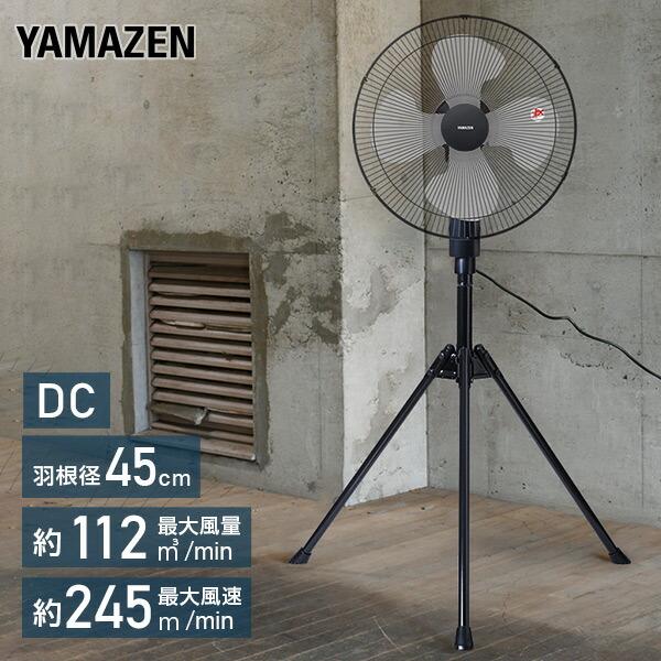 工業扇風機 スタンド式 業務用 お得クーポン発行中 扇風機 割引 サーキュレーター 送料無料 DCモーター 45cmスタンド式 風量無段階調節可能 業務用扇風機 大型扇風機 工場扇風機 山善 YAMAZEN 工業用扇風機 YKS-GD451 せんぷうき 工場用扇風機