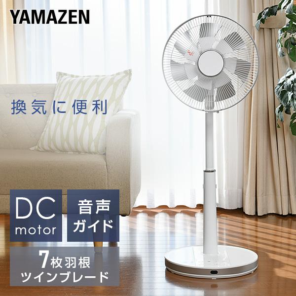 温度センサー搭載 暑くなったら自動で運転 涼しくなったら自動で停止 送料無料 扇風機 DCモーター 30cm ハイリビング扇風機 フルリモコン式 静音YHVX-HGD30 換気 サーキュレーター DC扇 おしゃれ リビング扇 リビングファン 熱中症対策山善 初回限定 YAMAZEN DC扇風機 捧呈